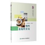 中西医结合慢性病防治指导与自我管理丛书――慢性萎缩性胃炎