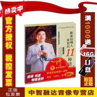 正版包票 职业经理人常犯的11种错误第2版 余世维 7DVD+5CD视频讲座光盘影碟片