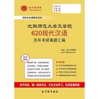 沈阳师范大学文学院620现代汉语历年考研真题汇编【手机APP版-赠送网页版】