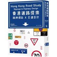 香港道路探索:路牌�苏Ix交通�O� 邱益彰 非凡出版社