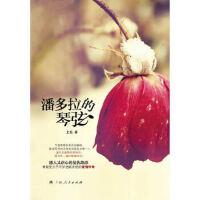 【二手旧书9成新】《潘多拉的琴弦》 上弦 广西人民出版社 9787219083215