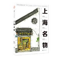 大美中国系列丛书:上海名物