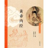 黄帝内经(中华养生经典)