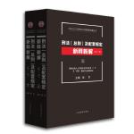 刑法(总则)及配套规定新释新解(第七版)