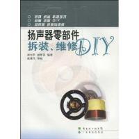 扬声器零部件拆装、维修DIY 杨光宗