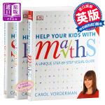 【中商原版】DK Help Your Kids with系列3册 DK数学科学教室 英文原版 English Math