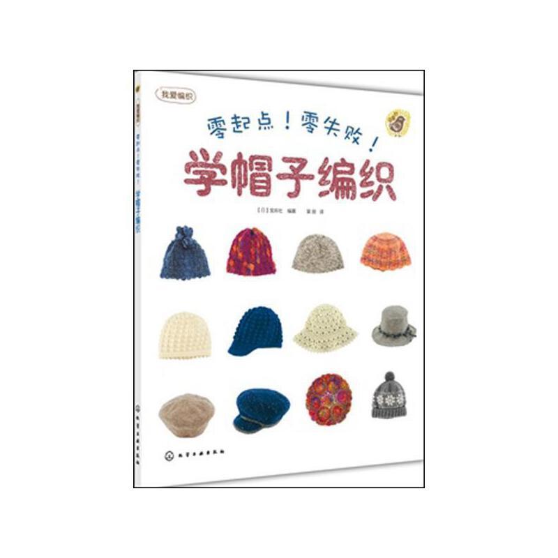 零起点!零失败!学帽子编织 (日)宝库社