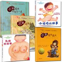 正版现货 全套5册 小鸡鸡的故事+乳房的故事 学会爱自己/不要随便摸我 儿童性教育绘本安全教育亲子早教幼儿童图画故事书