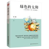 绿色的太阳 国际安徒生奖提名作家金波诗歌散文集 儿童经典文学故事 金波儿童诗歌自选集 小学生一二三年级阅读 中国儿童文学