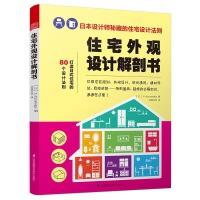 住宅外观设计解剖书(日系住宅规划、外观设计、采光通风、建材手法、危险防范……,所有盖房、装修的必要知识,通通在这里!)