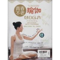 (DVD)青春不老瑜伽 本社 编