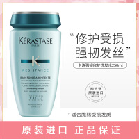 卡诗(KERASTASE)洗发水250mL 强韧修护烫染受损纤细易断发掉发发质恢复头发生机柔顺亮泽 洗发水250ml