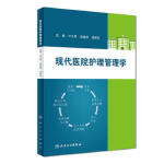 现代医院护理管理学 9787117251259 叶文琴、徐筱萍、徐丽华 人民卫生出版社