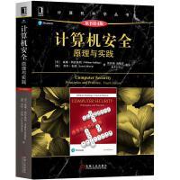 包邮 计算机安全:原理与实践(原书第4版)|8057280
