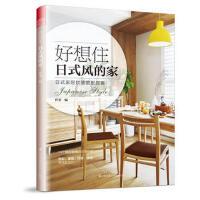 好想住日式风的家 9787553789880 任菲,凤凰空间 出品 江苏科学技术出版社