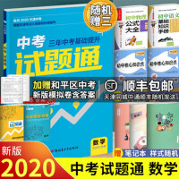 赠三 水木教育 2020 天津中考试题通数学 三年中考基础提升 真题模拟 考情分析 基础提升 内含答案详解 试题作业本