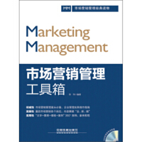 【旧书二手书9成新】市场营销管理工具箱(附光盘)徐伟,中国铁道出版社