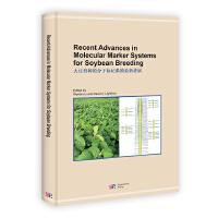 大豆育种的分子标记系统最新进展(英文版)