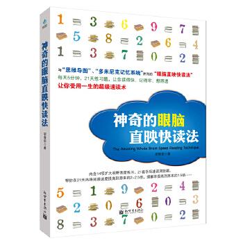 """神奇的眼脑直映快读法(全台湾中小学推荐使用的超级速读术!与""""思维导图""""、""""多米尼克记忆系统""""齐名!每天5分钟,21天速读练习题,让你读得快、记得牢、想得透!) (全台湾中小学推荐使用的超级速读术!与""""思维导图""""、""""多米尼克记忆系统""""齐名!每天5分钟,21天速读练习题,让你读得快、记得牢、想得透!)"""