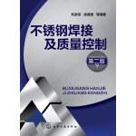 不锈钢焊接及质量控制(第二版)