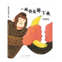 心喜阅绘本馆:一根香蕉掉下来(平)