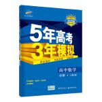 五三 高中数学 必修4 人教A版 2020版高中同步 5年高考3年模拟 曲一线科学备考