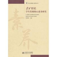 [全新正品] 21世纪学生发展核心素养研究 北京师范大学出版社 林崇德 9787303200443