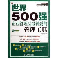 世界500强企业管理层最钟爱的管理工具 人民邮电出版社