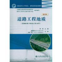 道路工程地质 人民交通出版社
