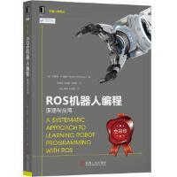 【正版新书直发】ROS机器人编程:原理与应用 [美]怀亚特・纽曼(Wyatt Newman) 机械工业出版社97871