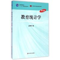 教育统计学(第五版)