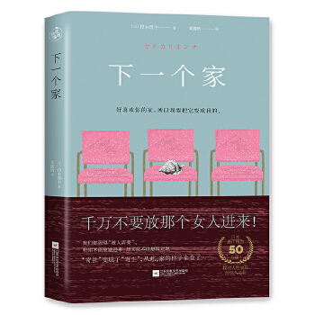 """下一个家好喜欢你的家,所以我要把它变成我的。日本销售突破50万册!一部重新定义""""家""""与""""家人""""的小说,令人不寒而栗却又莫名温暖。"""