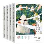 《读者》六年典藏精选・美文彩插系列2(共四册)
