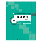 """基础会计(第2版)(""""十三五""""普通高等教育应用型规划教材・会计与财务系列)"""