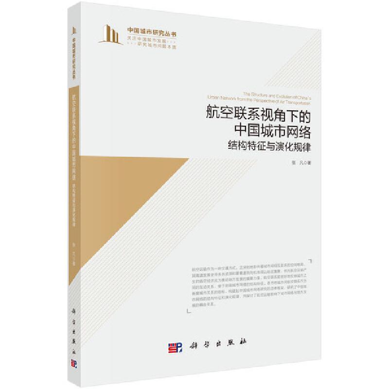 航空联系视角下的中国城市网络:结构特征与演化规律