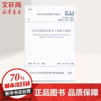 公共浴场给水排水工程技术规程 CJJ160-2011 中华人民共和国行业标准 中国建筑工业出版社