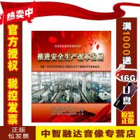 正版包票 推进安全生产改革发展2DVD视频光盘影碟片