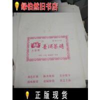 【二手正版9成新现货】老茶叶商标 (大益牌普洱茶砖 250克) /大益牌 大益牌