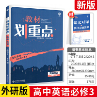 高中教材划重点英语必修三 外研版 2019版高中英语必修3WY 划重点完全解读英语必修三重点解析 高考复习英语必修3同