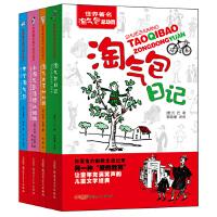 世界著名淘气包总动员共4册(淘气包日记、淘气大王比比扬、小淘气彭洛德的烦恼、七个淘气包)(让童年充满笑声的儿童文学经典)