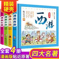 小学生四大名著(三国演义 水浒传 西游记 红楼梦)精装漫画版全套4册 小学生课外阅读丛书 古典名著