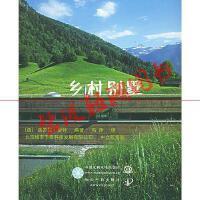 【旧书二手书9成新】乡村别墅
