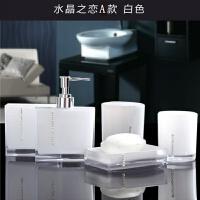 卫浴套装五件套 欧式简约新婚礼物创意亚克力浴室洗漱套件洁具 A款五件套 白色