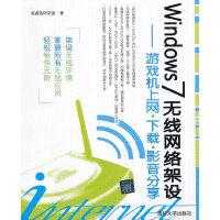 Windows 7无线网络架设――游戏机上网・下载・影音分享
