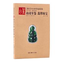 2021古董拍卖年鉴 翡翠珠宝