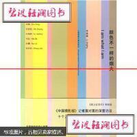 【旧书二手书9成新】颜色不一样的烟火李晶晶著上海锦绣文章出版社