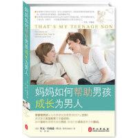 妈妈如何帮助男孩成长为男人 [美] 里克约翰逊 ,杜冰 青豆书坊 出品 外文出版社 9787119069524 【稀缺