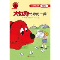 大红狗忙碌的一周(2017年新版)
