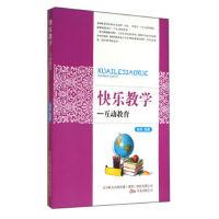 快乐教学:互动教育 北方联合出版传媒(集团)股份有限公司,万卷出版公司 瑞烨 9787547025499