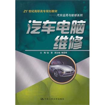 汽车电脑维修 金雷 9787300126968 中国人民大学出版社教材系列 全新正版图书